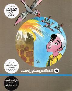 Silsilat Altaraef - Alkhattaf WA Asafir Alhassad الخطاف وعصافير الحصاد