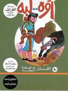 Silsilat Altaraef - Alfannan Zou Alalmah Albaydaa الفنان ذو العلامة البيضاء