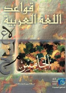 Qawaed allougha alarbiyyah 5 قواعد اللغة العربية