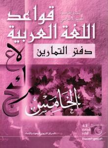 Qawaed allougha alarbiyyah 5 ÖB قواعد اللغة العربية دفتر التمارين