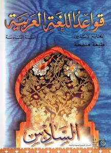 Qawaed allougha alarabiyyah 6 قواعد اللغة العربية