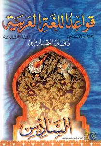 Qawaed allougha alarabiyyah 6 ÖB قواعد اللغة العربية دفتر التمارين