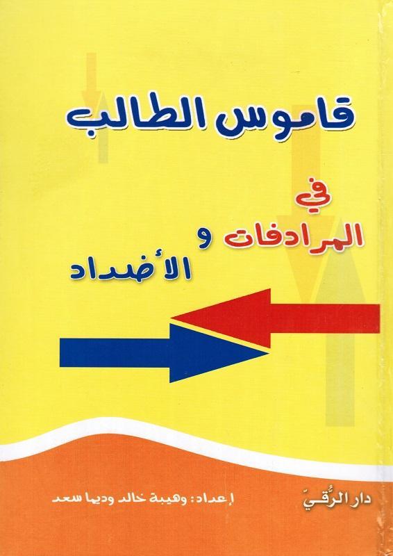 Qamous altalib Fi almouradifat wal addad قاموس الطالب في المرادفات والاضداد
