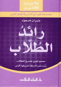 Ordbok Arabiska-arabiska رائد الطلاب
