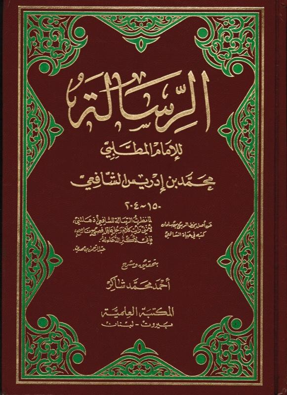 Al Rissalah الرسالة للامام المطلبي