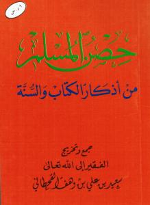 Hissn Almouslim حصن المسلم