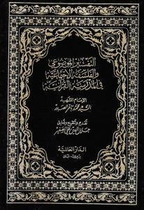 Altafssir Almawdouii Wal Falsafa Alijtimaiyyahالتفسير الموضوعي والفلسفة الجتماعية في المدرسة القرانية