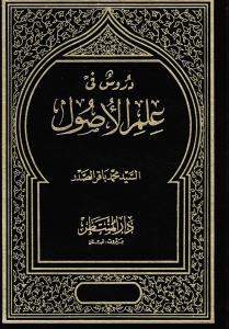 Dourouss Fi Ilm Aloussoul دروس في علم الأصول