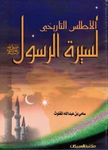 Alatals Altarikhij الأطلس التاريخي لسيرة الرسول صلى الله عليه وسلم