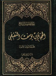 Alhajjajou Bin Youssef Althaqafij الحجاج بن يوسف الثقفي