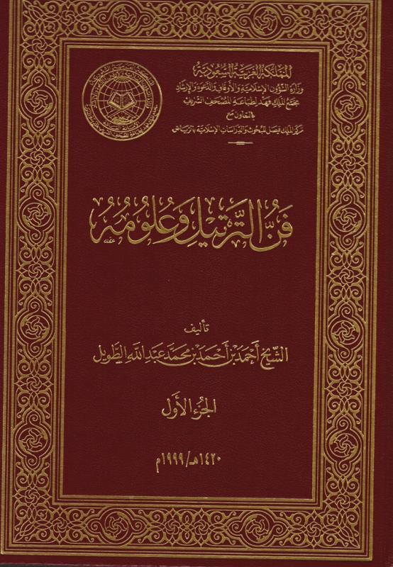 Fann Altartil Wa Ouloumih فن الترتيل وعلومه