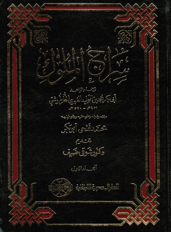 Siraj Almoulouk سراج الملوك