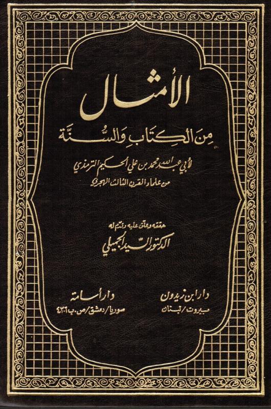 Alamthal Mina Alkitab Wal Sounna ألأمثال من الكتاب والسنة
