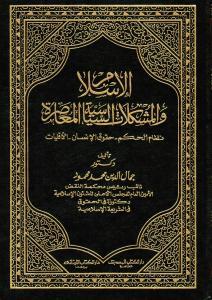 Alislam Wal Moushkilat Alsiyassiyyah Almouasirah الاسلام والمشكلات السياسية المعاصرة