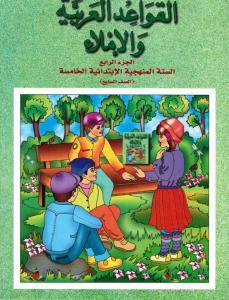 Alqawaed AlArabiyyah Walimlaa  5 القواعد العربية والاملاء