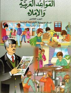 Alqawaed AlArabiyyah Walimlaa 6 القواعد العربية والاملاء