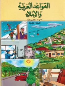 Alqawaed AlArabiyyah Walimlaa 8 القواعد العربية والاملاء