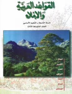 Alqawaed AlArabiyyah Walimlaa  9 القواعد العربية والاملاء