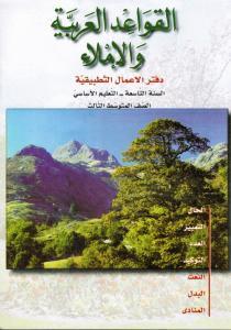 Alqawaed AlArabiyyah Walimlaa  9, ÖB القواعد العربية والاملاء تمارين