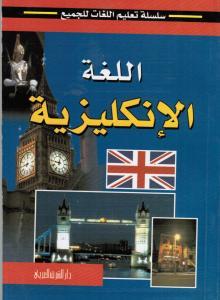 Engelska utan lärare اللغة الانكليزية