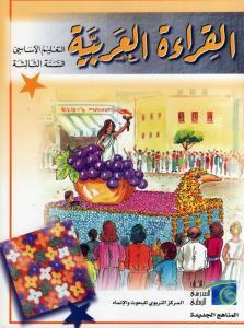 Alqiraa Alarabiyyah 3 (Läsbok) del (1+2) القراءة العربية