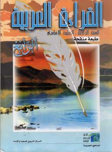 Alqiraa Alarabiyyah 4 (Läsbok) القراءة العربية