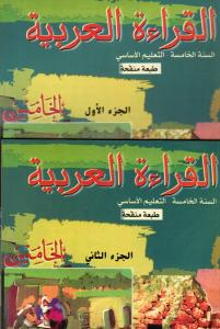 Alqiraa Alarabiyyah 5 (Läsbok) del 1 +2 القراءة العربية