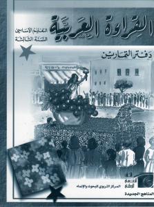 Alqiraa Alarabiyyah 3 ÖB القراءة العربية  تمارين