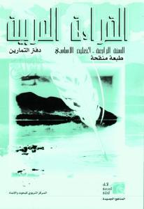 Alqiraa Alarabiyyah 4 ÖB القراءة العربية تمارين