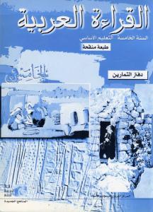 Alqiraa Alarabiyyah 5 ÖB القراءة العربية تمارين