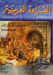 Alqiraa Alarabiyyah 6 ÖB القراءة العربية تمارين
