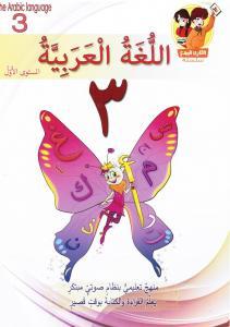 Allougha alarabia Del 3 Nivå 1 أللغة العربية الجزء 3 - المستوى1