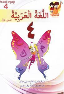 Allougha alarabia Del 4 Nivå 1 أللغة العربية الجزء 4 - المستوى1