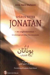Fi athar Jonathan في أثر يوناتان