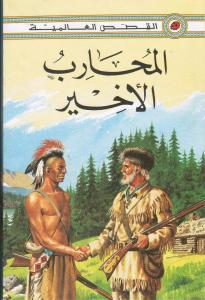 Almouharib Alakhir المحارب الاخير