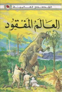Alalam almafqoud العالم المفقود