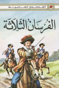 Alfourssan althalatha الفرسان الثلاثة