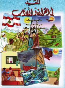 Almoufid fi alqiraá wal adab 7  المفيد في القراءة والادب