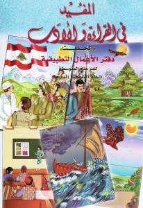 Almoufid fi alqiraá wal adab 7 ÖB  المفيد في القراءة والادب تمارين