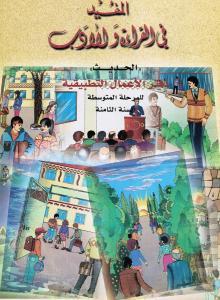 Almoufid fi alqiraá wal adab 8 ÖB المفيد في القراءة والادب تمارين