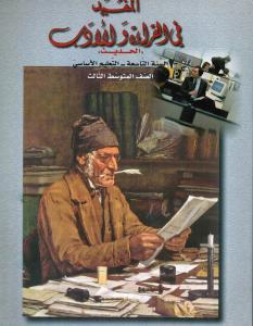 Almoufid Fi Alqiraá Wal Adab 9 ÖB المفيد في القراءة والادب
