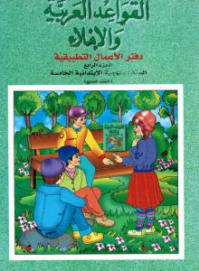 Alqawaed AlArabiyyah Walimlaa 5 ÖB القواعد العربية والاملاء  تمارين