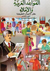 Alqawaed AlArabiyyah Walimlaa  6 ÖB القواعد العربية والاملاء