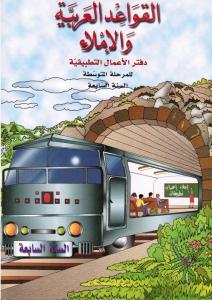 Alqawaed Alarabiyyah Walimlaa  7 ÖB القواعد العربية والاملاء دفتر تمارين