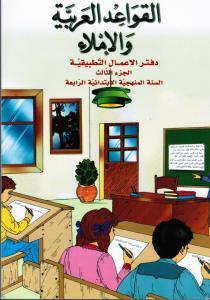 Alqawaed Alarabiyyah Walimlaa  4 ÖB