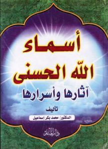 Asmaa Allah Alhoussnah أسماء الله الحسنى