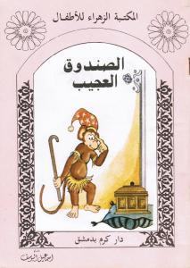 Alsoundouq alajib