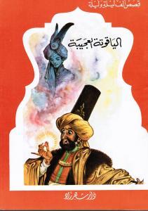 Alyaqoutah Alajibah الياقوتة العجيبة