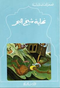 Nihayat Chaykh Albahr نهاية شيخ البحر