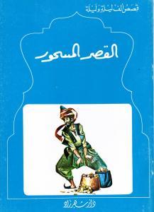 Alqasr Almashour القصر المسحور